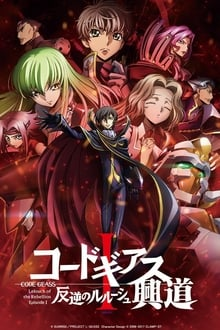 Code Geass: Lelouch of the Rebellion - Initiation streaming